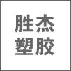 台州胜杰塑胶有限公司(南伟塑业)