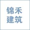 台州市锦禾建筑设计有限公司
