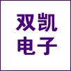 浙江双凯电子科技有限公司