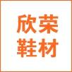 台州欣荣鞋材科技股份有限公司