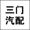三门县第一汽车配件厂招聘财务