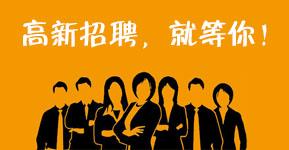 台州屹丰汽车模具有限公司在三门招聘网(三门招聘网)的宣传图片
