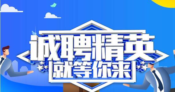 三门中天仁德投资有限公司在三门招聘网(三门招聘网)的宣传图片